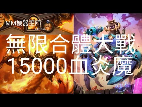 火焰節 挑戰15000血的炎魔