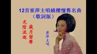 12首崔萍主唱繞樑懷舊名曲~歌詞版~ 好歌聽出好心情。