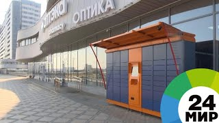 Посылки 24 часа в сутки и без очереди: в Беларуси открываются почтоматы - МИР 24