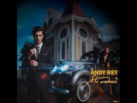 Andy Rey   Не Модный