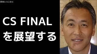 笘篠賢治が巨人とのCSファイナルを展望する広島カープ2018年10月15日