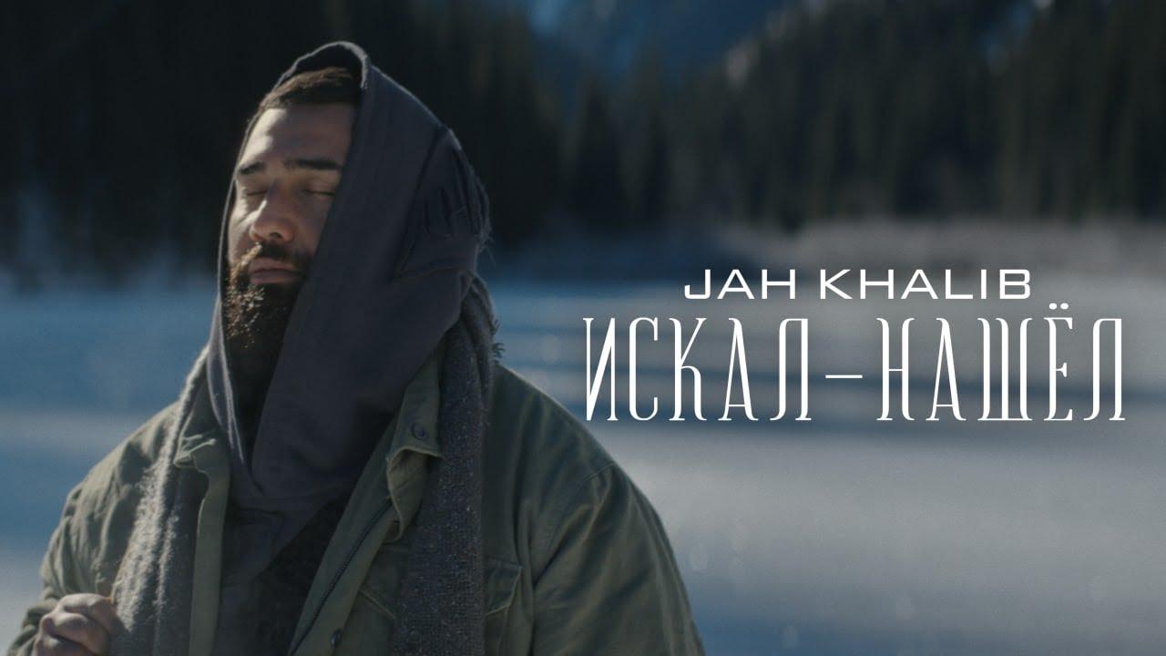 Jah Khalib — Искал-нашёл