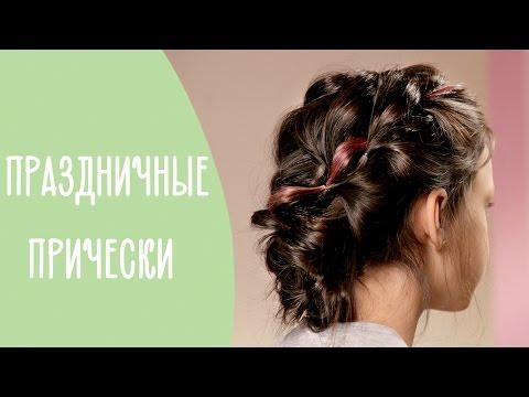 3 праздничные Прически для девочек на Длинные волосы | Family is...