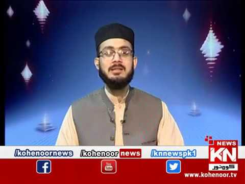 Rah-e-Falah 15 March 2019 | Kohenoor News Pakistan