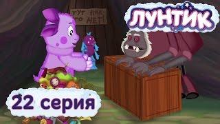 Лунтик и его друзья - 22 серия. Игрушка