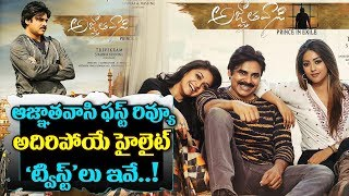 Agnathavasi Movie First Review By Film Critic Umair Sandhu | Pawan Kalyan Agnathavasi | Censor Talk