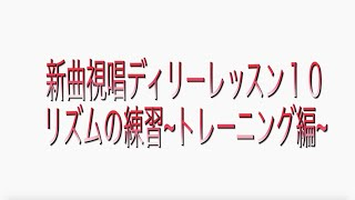 新曲視唱デイリーレッスン10〜リズムの練習・トレーニング編〜のサムネイル画像