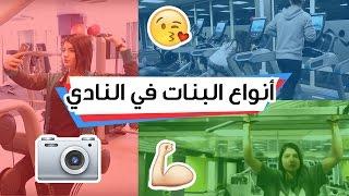 أنواع البنات في النادي و التدريب | Types Of Girls At The Gym