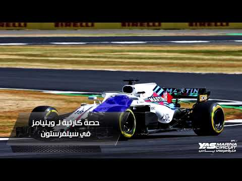 فورمولا 1   التجارب التأهيلية في سباق جائزة بريطانيا الكبرى