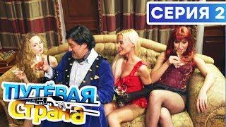 🚆 ПУТЕВАЯ СТРАНА - 2 СЕРИЯ HD | Сериал от ДИЗЕЛЬ ШОУ и ПАПАНЬКИ | Смешная комедия