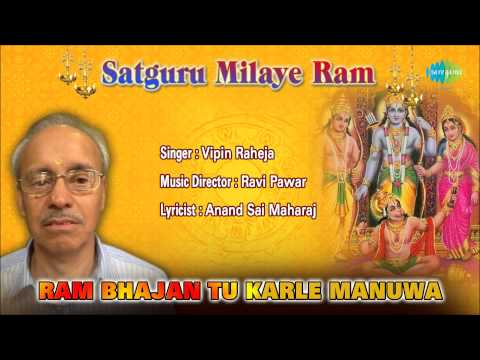 Ram Bhajan Tu Karle Manuwa | Hindi Devotional Song | Vipin Raheja