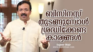 Things to consider before starting a business - Sajeev Nair - Malayalam Motivation