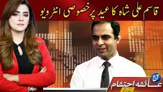 QASIM ALI SHAH'S BEST INTERVIEW - Aaj Ayesha Ehtesham kay Sath   21 July 2021