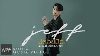 ปล่อยมือ : JEFF [MUSIC VIDEO]