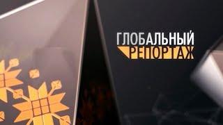 «Глобальный репортаж»: скоро на телеканале ОНТ