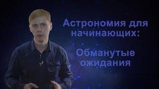 Астрономия для начинающих: обманутые ожидания от покупки телескопа