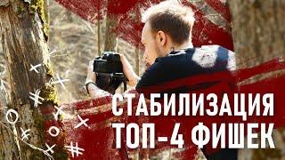 Стабилизация в видео | Топ-4 лайфхаков с моноподом | Выживание в дикой природе