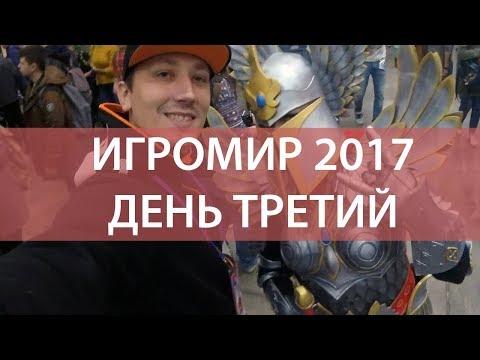 Игромир 2017. День третий.