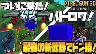 ピクセルガン3Dアップデート紹介Ver.15.0.0
