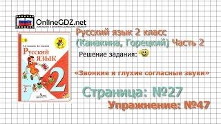 Страница 27 Упражнение 47 «Звонкие и глухие…» - Русский язык 2 класс (Канакина, Горецкий) Часть 2