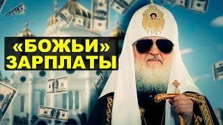 СМИ раскрыли заработки в РПЦ. ПЕРЕЗАЛИВ