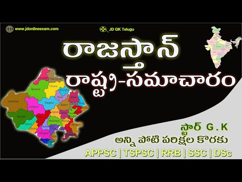Download Quiz Questions And Answers In Telugu General Knowledge Qui