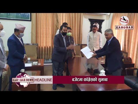 Nepali Congress Suggests Rs 1300 Billion Budget