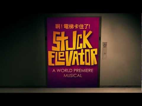 ‪A.C.T. Presents the World Premiere Musical Stuck Elevator‬