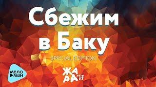 EMIN, Валерия, Ани Лорак - Сбежим в Баку (ЖАРА
