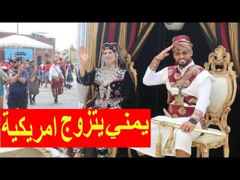 شاب يمني يتزوج فتاة امريكية في امريكا عقيل الحالمي