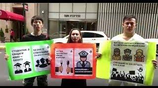 Митинг в Нью-Йорке: студентам - общаги, НАНу - лачугу. 23.06.2018/ БАСЕ