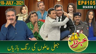 Khabardar with Aftab Iqbal   Nasir Chinyoti   Zafri Khan   Episode 105   18 July 2021   GWAI