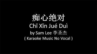 Chi Xin Jue Dui 痴心绝对 – Sam Lee 李圣杰 (Karaoke Music No Vocal)