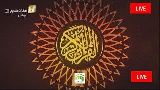 Makkah Live HD | قناة القران الكريم | بث مباشر | Taraweeh LIVE