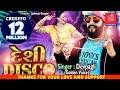 Desi Disco( દેશી ડિસ્કો)   Dev Pagli   New Gujarati Song 2019   Gangani Music video download