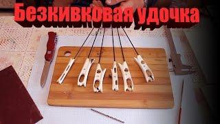 Изготовление безкивковой удочки для безмотылки