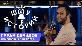 Гурам Демидов - Про опоздание на поезд [Шоу Историй]