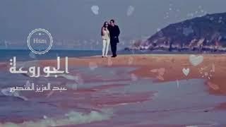 تحميل اغاني عبدالعزيز-المنصور الجو روعة MP3