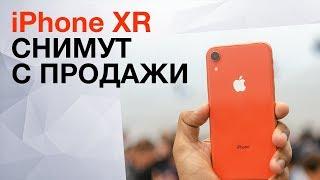 iPhoneXR снимут с продажи! Samsung представил гибкий смартфон! Интервью Маска про Apple