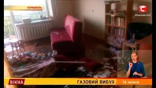 Газовий вибух – Вікна-новини – 18.07.2018