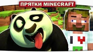 ч.13 ПРЯТКИ В ГОСТЯХ У ПАНДЫ - Прохождение Карт Minecraft
