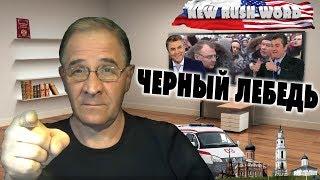«Черный лебедь»: журналистов лишили аккредитации, драка в Волоколамске   Новости 7:40, 22.03.2018