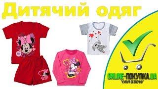 Дитячий одяг та білизна   Gnom   #1