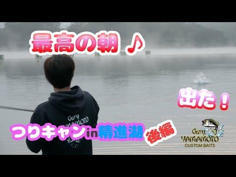安達智史のつりキャン ~精進湖・後編~