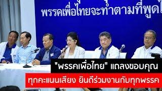 สดจาก...พรรคเพื่อไทย : เกาะติดเลือกตั้ง'62 (ช่วงที่11) 24/03/2019