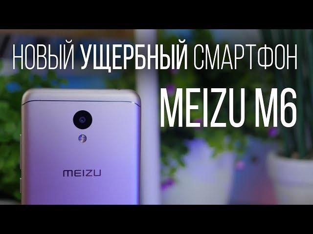 Meizu M6 Fiche technique et caractéristiques, test, avis - PhonesData