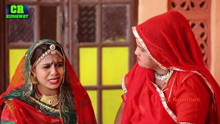 बींदणी पहली बार बनी दुल्हन - फिर ससुराल में याद आई पापा की - Sas Ri Bahu - कॉमेडी Marwadi Comedy