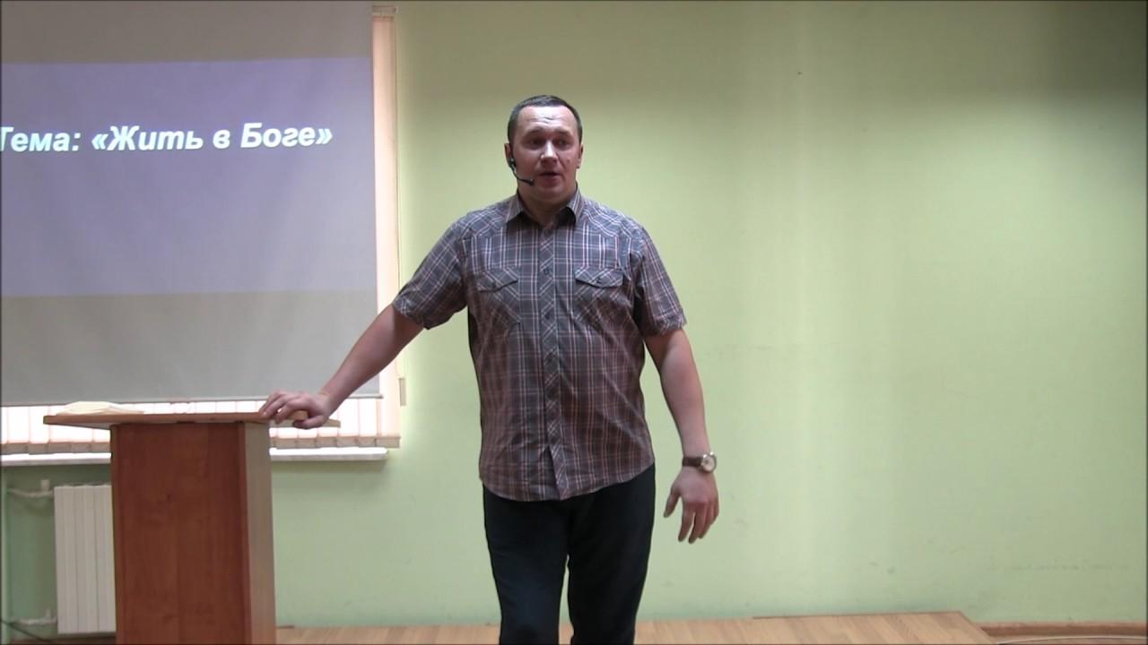"""Пастор Вадим. Тема """"Жить в Боге"""""""