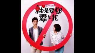Freya Lim & Alex To (杜德偉 & 林凡) - Because of You (因爲你)