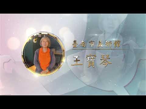 銀質獎王寶琴-第27屆全國績優文化志工